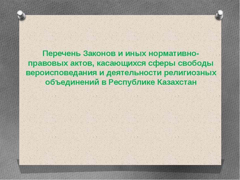 Перечень Законов ииных нормативно-правовых актов, касающихся сферы свободы в...