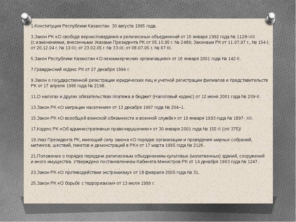 Конституция Республики Казахстан. 30 августа 1995 года. Закон РК«Освободе в...