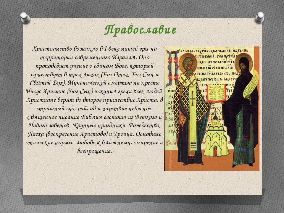 Православие Христианство возникло в I веке нашей эры на территории современно...