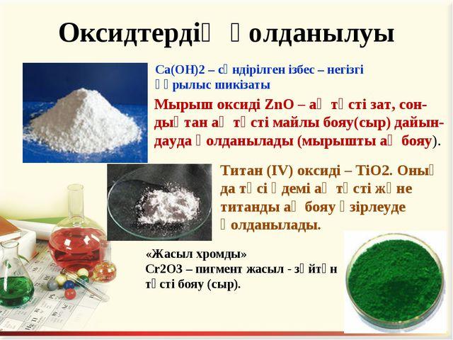 Оксидтердің қолданылуы Мырыш оксиді ZnO – ақ түсті зат, сон-дықтан ақ түсті м...