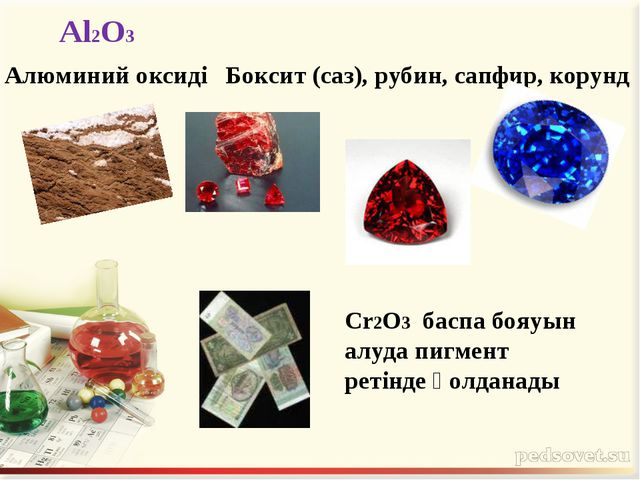 Алюминий оксиді Al2O3 Боксит (саз), рубин, сапфир, корунд Cr2О3 баспа бояуын...