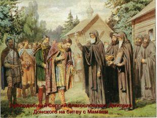 Преподобный Сергий благословляет Дмитрия Донского на битву с Мамаем