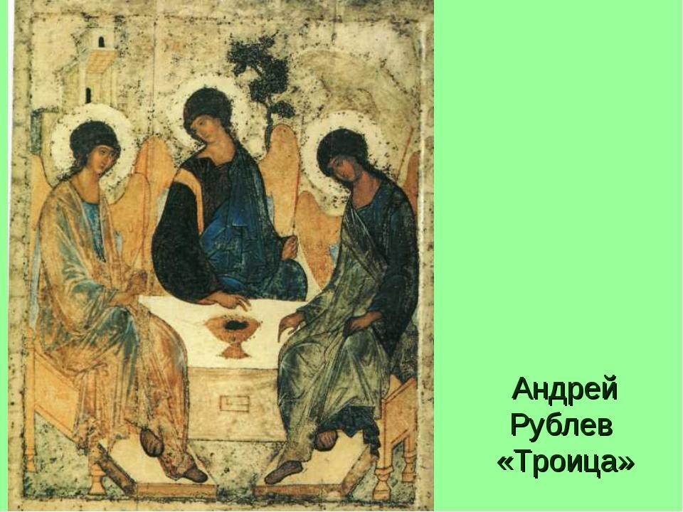 Андрей Рублев «Троица»