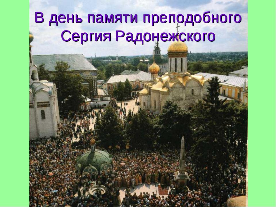 В день памяти преподобного Сергия Радонежского