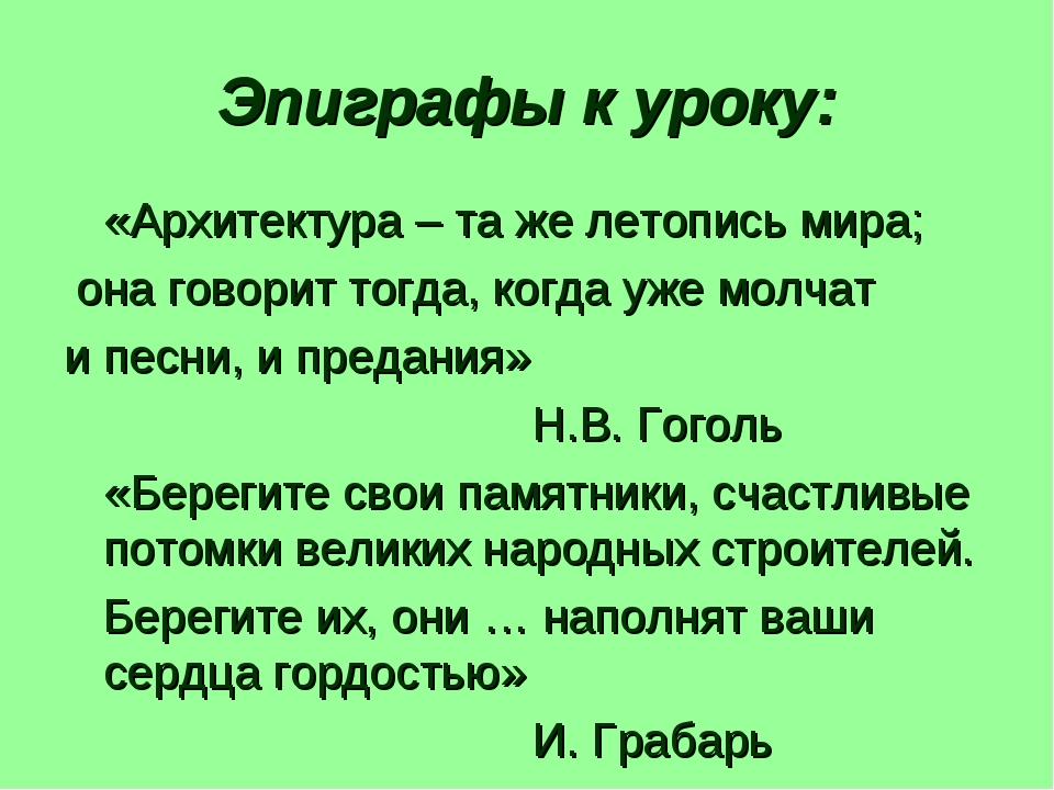 Эпиграфы к уроку: «Архитектура – та же летопись мира; она говорит тогда, когд...