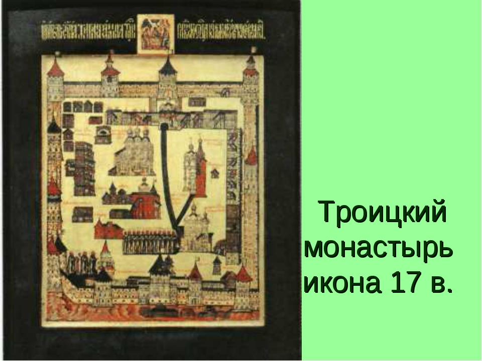 Троицкий монастырь икона 17 в.
