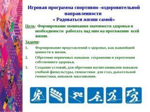 Игровая программа спортивно -оздоровительной направленности « Радоваться жизн