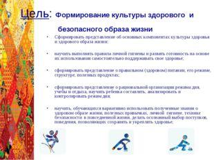 Цель: Формирование культуры здорового и безопасного образа жизни Сформировать