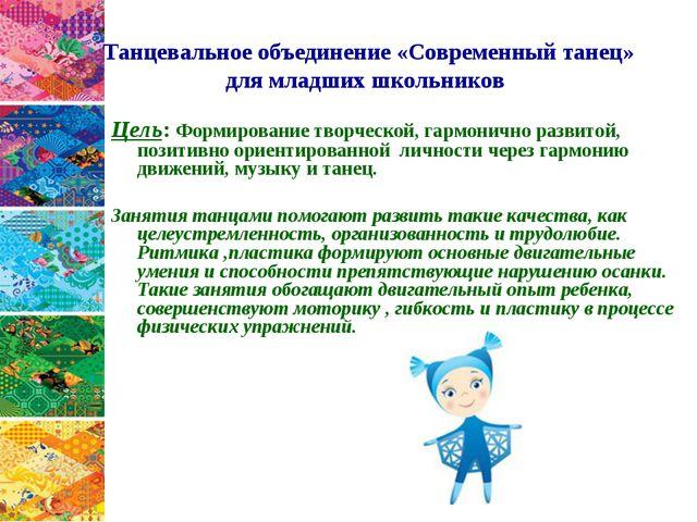 Танцевальное объединение «Современный танец» для младших школьников Цель: Фор...