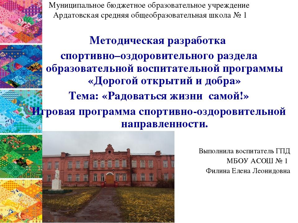 Муниципальное бюджетное образовательное учреждение Ардатовская средняя общеоб...