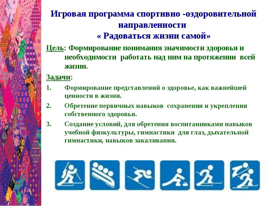Игровая программа спортивно -оздоровительной направленности « Радоваться жизн...