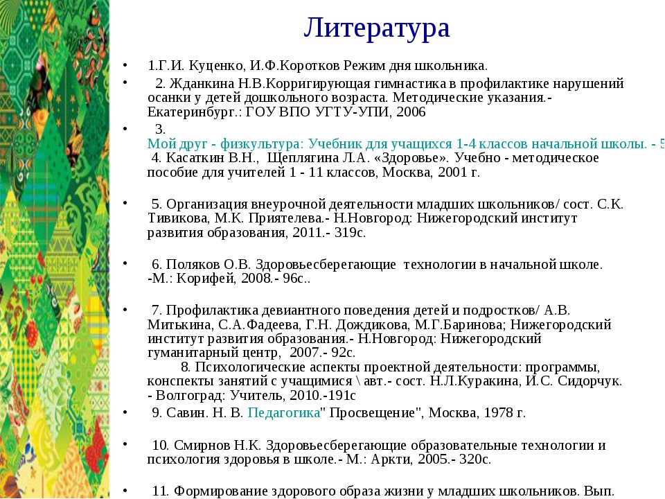 Литература 1.Г.И. Куценко, И.Ф.Коротков Режим дня школьника. 2. Жданкина Н.В....