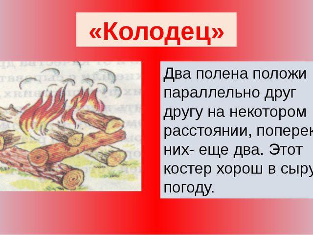«Колодец» Два полена положи параллельно друг другу на некотором расстоянии, п...