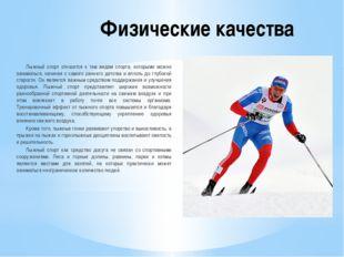 Физические качества Лыжный спорт относится к тем видам спорта, которыми можно