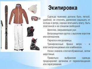 Экипировка Одежда лыжника должна быть легкой, удобной, не стеснять движения з
