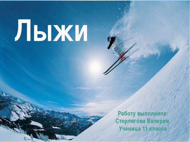 Лыжи Работу выполнила: Стерлягова Валерия, Ученица 11 класса