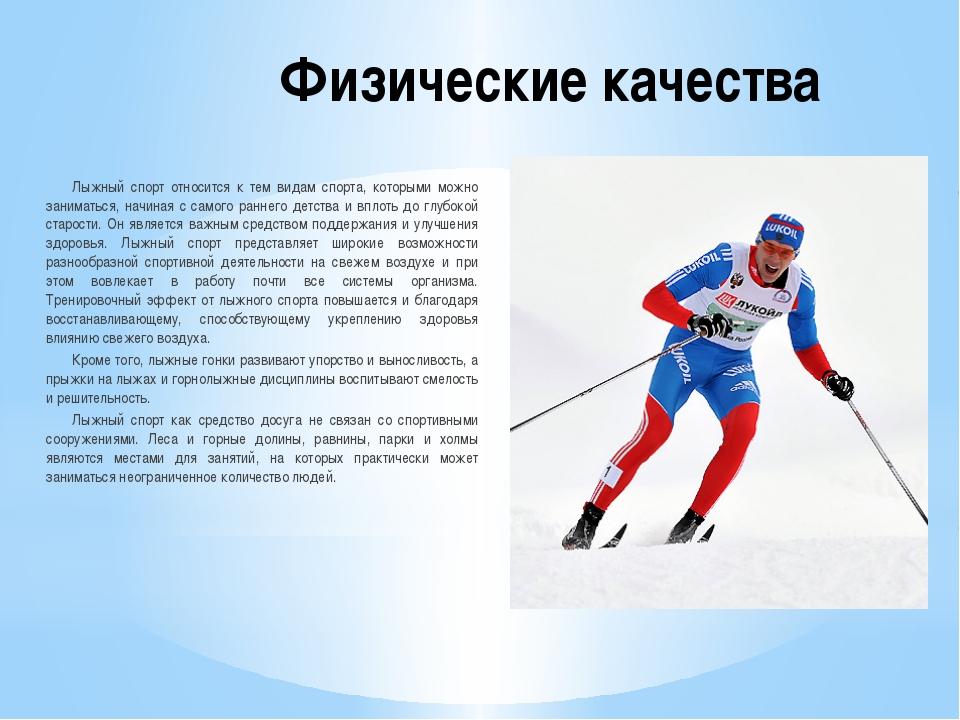 Физические качества Лыжный спорт относится к тем видам спорта, которыми можно...