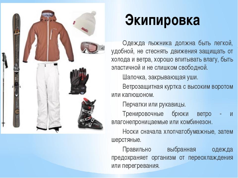 Экипировка Одежда лыжника должна быть легкой, удобной, не стеснять движения з...