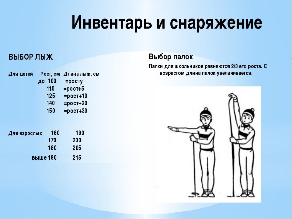 Инвентарь и снаряжение ВЫБОР ЛЫЖ Для детей Рост, см Длина лыж, см до 100 =рос...