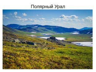Полярный Урал