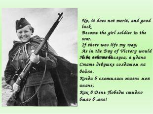 Нет, это не заслуга, а удача Стать девушке солдатом на войне. Когда б сложила