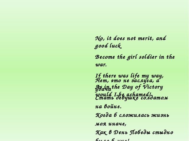 No, it does not merit, and good luck Become the girl soldier in the war. If...