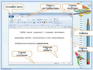 Ленты с инструментами 3 Основное меню 2 Строка заголовка 1 Рабочая область 4