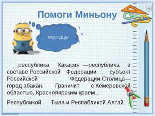 Помоги Миньону республика Хакасия—республика в составеРоссийской Федерации