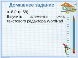 Домашнее задание п. 8 (стр 58). Выучить элементы окна текстового редактора Wo