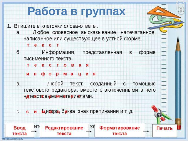 Работа в группах Впишите в клеточки слова-ответы. а.Любое словесное высказыв...