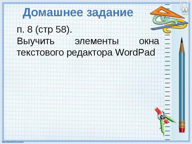 Домашнее задание п. 8 (стр 58). Выучить элементы окна текстового редактора Wo...