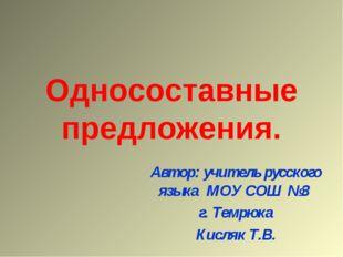 Односоставные предложения. Автор: учитель русского языка МОУ СОШ №3 г. Темрюк