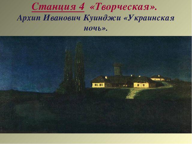 Станция 4 «Творческая». Архип Иванович Куинджи «Украинская ночь».