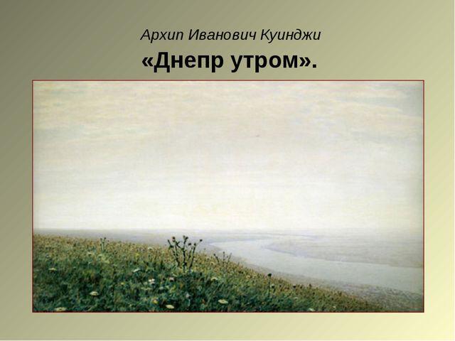 Архип Иванович Куинджи «Днепр утром».