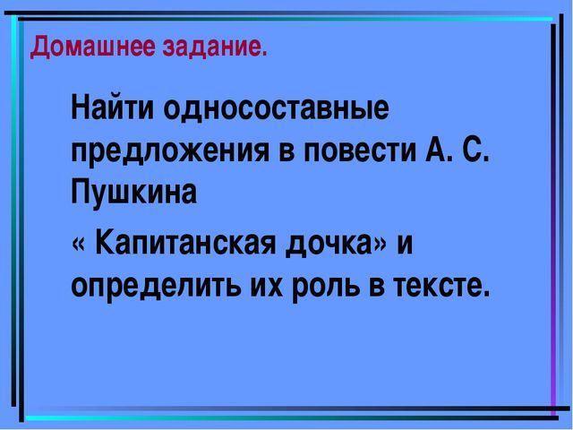 Домашнее задание. Найти односоставные предложения в повести А. С. Пушкина « К...