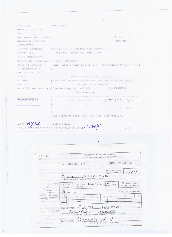 C:\Users\Асель\Documents\0 001.jpg
