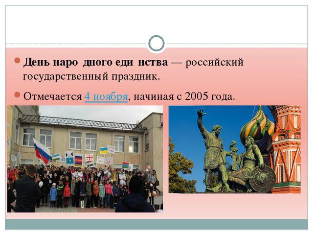 День наро́дного еди́нства— российский государственный праздник. Отмечается...