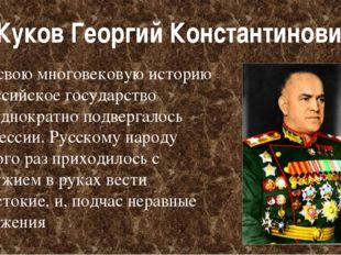 Жуков Георгий Константинович За свою многовековую историю Российское государс