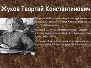 Жуков Георгий Константинович 18 января1943 годаЖукову было присвоено звание