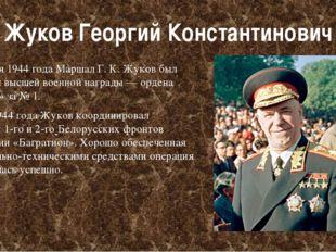 Жуков Георгий Константинович 10 апреля1944 годаМаршалГ.К.Жуков был удост