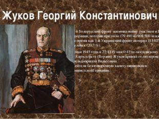 Жуков Георгий Константинович 1-й Белорусский фронт закончил войну участием в