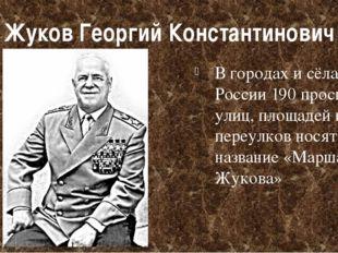 Жуков Георгий Константинович В городах и сёлах России 190 проспектов, улиц, п
