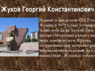 Жуков Георгий Константинович Первый за пределами СССР памятник Жукову в 1979