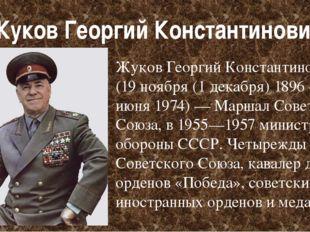 Жуков Георгий Константинович Жуков Георгий Константинович (19 ноября (1 декаб