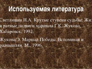 Используемая литература Светлишин Н.А. Крутые ступени судьбы: Жизнь и ратные