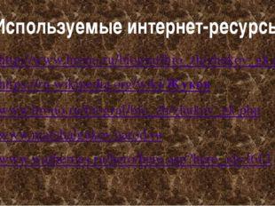 Используемые интернет-ресурсы http://www.hrono.ru/biograf/bio_zh/zhukov_gk.ph