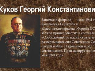 Жуков Георгий Константинович Занимая в феврале— июле1941 годапост начальни