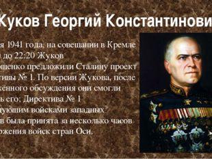 Жуков Георгий Константинович 21 июня1941 года, на совещании в Кремле с 20:50