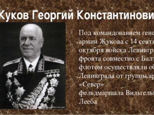 Жуков Георгий Константинович Под командованием генерала армии Жукова с14 сен