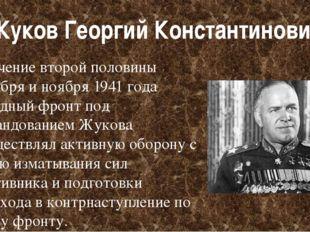 Жуков Георгий Константинович В течение второй половины октября и ноября 1941